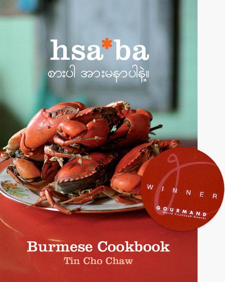 Hsaba Cookbook Cover with Gormand Winner Award